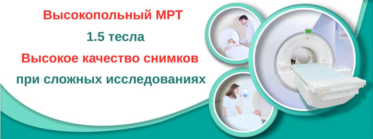 МРТ в Твери