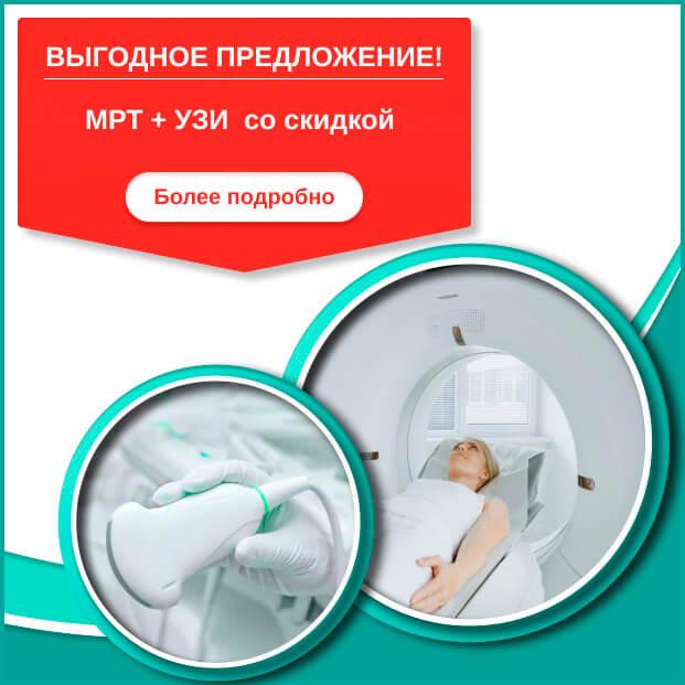 Комплекс МРТ и УЗИ